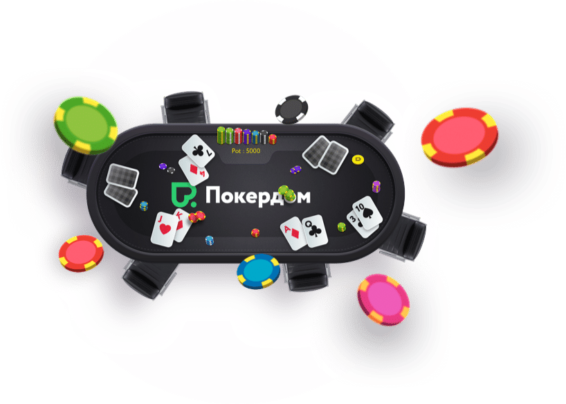 Официальный сайт Pokerdom - играй в покер онлайн на рубли