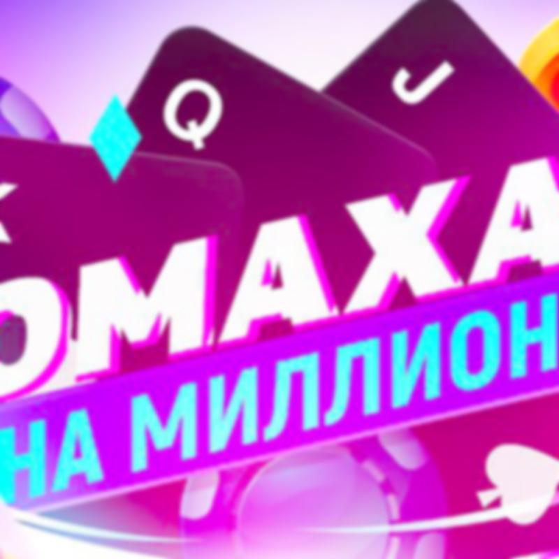 В Покердоме запустили лидерборды для поклонников 5- и 6-карточной Омахи!